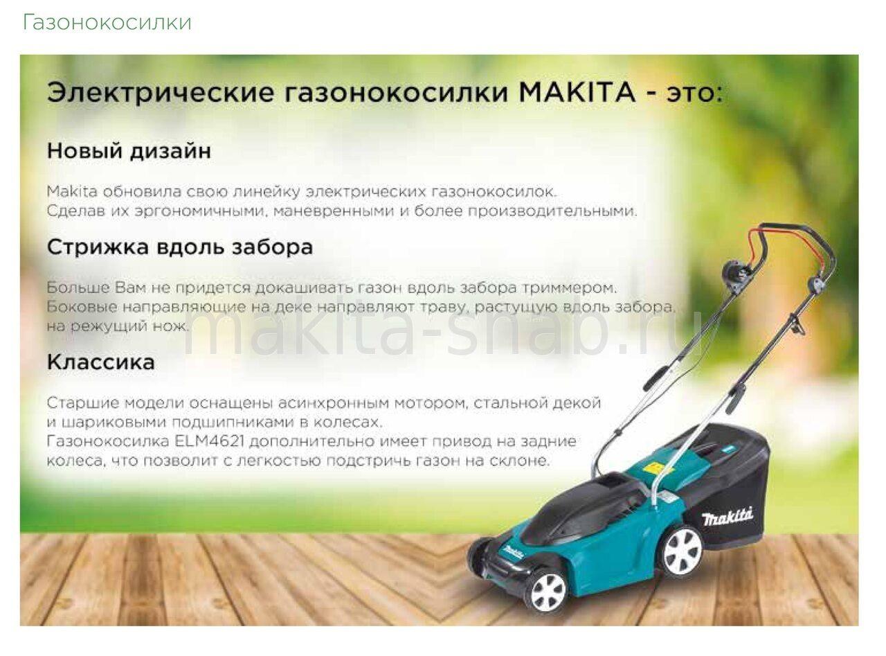 электрическая газонокосилка Makita Elm4121